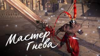 Вышло обновление «Мастер гнева» для русской версии Blade and Soul
