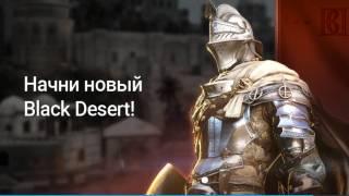 Официально: Pearl Abyss станет издателем русской версии Black Desert