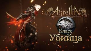 Astellia — обзор класса Убийца
