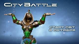 Объявлена дата начала ОБТ CityBattle: Virtual Earth