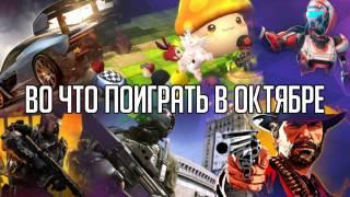 Игры октября 2018