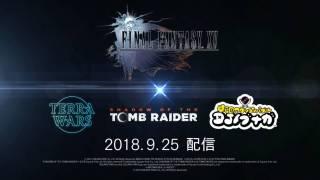 Анонс кроссовера Final Fantasy XV с Terra Wars, Tomb Raider и DJ Nobunaga