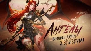 101xp станет издателем русской версии Лиги Ангелов 3