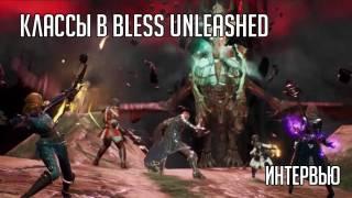 Глава студии Round 8 рассказал о классах в Bless Unleashed
