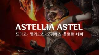 Astellia — представлены концепт-арты астеллов