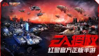 Мобильная стратегия Red Alert Online вышла в Китае