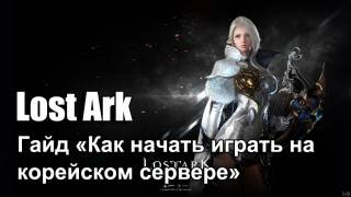 Гайд «Как начать играть в Lost Ark на корейском сервере»
