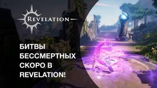 В Revelation добавят MOBA-режим