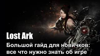 Большой гайд по Lost Ark для новичков: все что нужно знать об игре