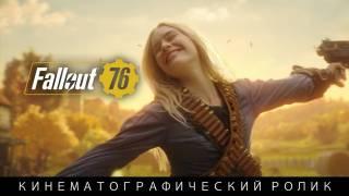Новый трейлер Fallout 76 с живыми актерами