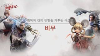 Новый трейлер Blade and Soul: Revolution демонстрирует PvP-режимы 1vs1 и 2vs2