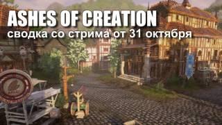 Ashes of Creation — новая информация со стрима и геймплейный ролик