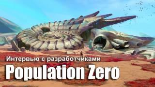 Интервью с разработчиками Population Zero от MMO13.ru