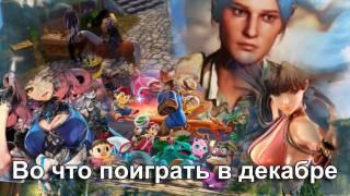 Игры декабря 2018