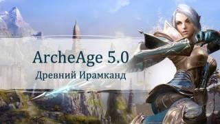 Вышло крупное обновление «Древний Ирамканд» для ArcheAge