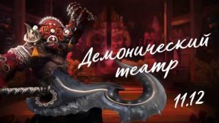 Дата выхода обновления «Демонический театр» для Blade and Soul
