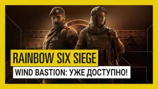 Rainbow Six: Siege — вышло обновление Operation Wind Bastion