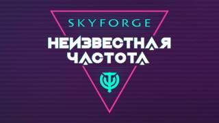 Вышло крупное обновление «Неизвестная частота» для Skyforge