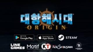[LPG 2018] Разрабатывается новая MMORPG Uncharted Waters Origin