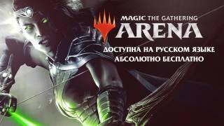 В Magic: The Gathering Arena появилась русская локализация