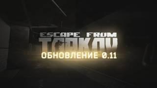 В Escape from Tarkov появилась подземная лаборатория