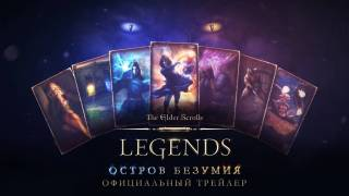 Анонсировано дополнение «Остров Безумия» для The Elder Scrolls: Legends