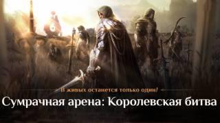 В русской версии Black Desert появилась «Королевская битва»