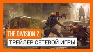 Подробности режимов «Тёмная зона» и «Конфликт» в The Division 2