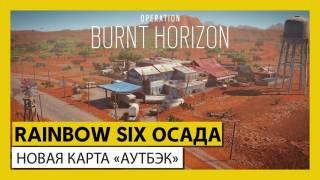 Новая карта Аутбэк в Rainbow Six: Siege отправит вас на заброшенную станцию в Австралии