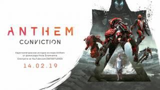 По мотивам Anthem выйдет короткометражный фильм