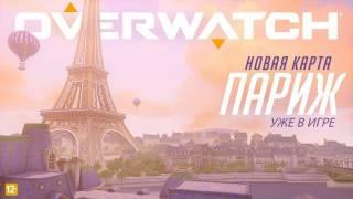 Overwatch — пришло время отправиться в Париж