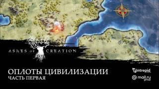 Основы оплотов цивилизациии в Ashes of Creation