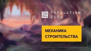 Population Zero — в новом видео рассказывается о механике строительства
