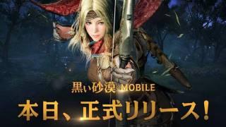 Мобильная MMORPG Black Desert Mobile вышла в Японии