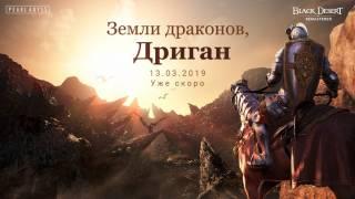 Black Desert — подготовка к выходу обновления «Дриган»