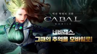 Началось корейское ЗБТ Cabal Mobile
