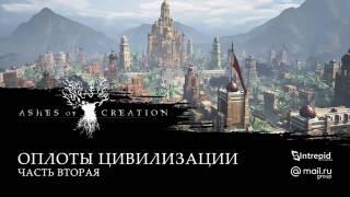 Второй ролик об оплотах цивилизации в Ashes of Creation