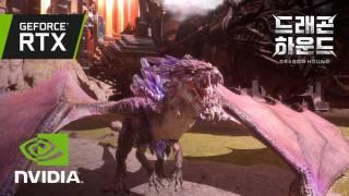 [GDC 2019] Dragon Hound — Nexon показала тени и отражения, созданные при помощи трассировки лучей