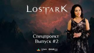 Второй ролик о создании фигурок по Lost Ark