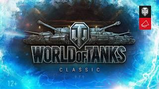 World of Tanks Classic позволит вам отправиться в прошлое