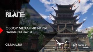 Два новых региона в Conqueror's Blade — Унгварское княжество и Лиань-Юн