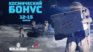 Космонавты выйдут на связь с игроками World of Tanks