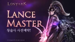 Первым новым классом Lost Ark станет Lance Master